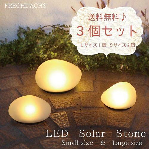 玄関やガーデンに 太陽光で充電する石のカタチのledライト 3