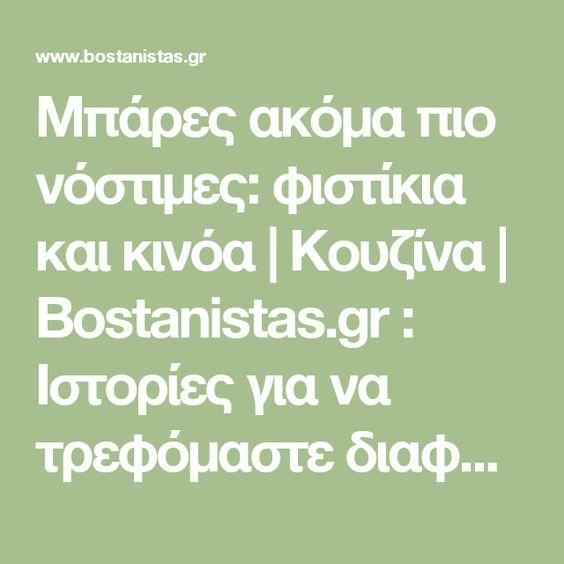 Μπάρες ακόμα πιο νόστιμες: φιστίκια και κινόα   Κουζίνα   Bostanistas.gr : Ιστορίες για να τρεφόμαστε διαφορετικά