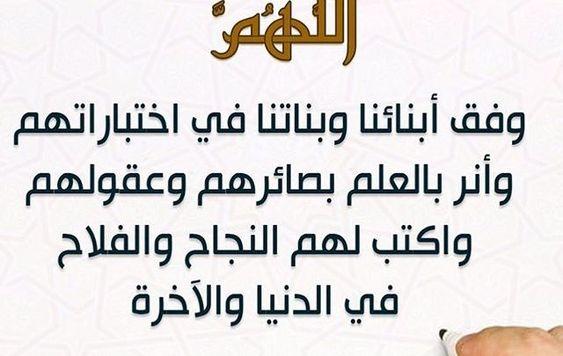 ادعية للمذاكرة والاختبارات للطلبه والتلاميذ Arabic Calligraphy Math Calligraphy