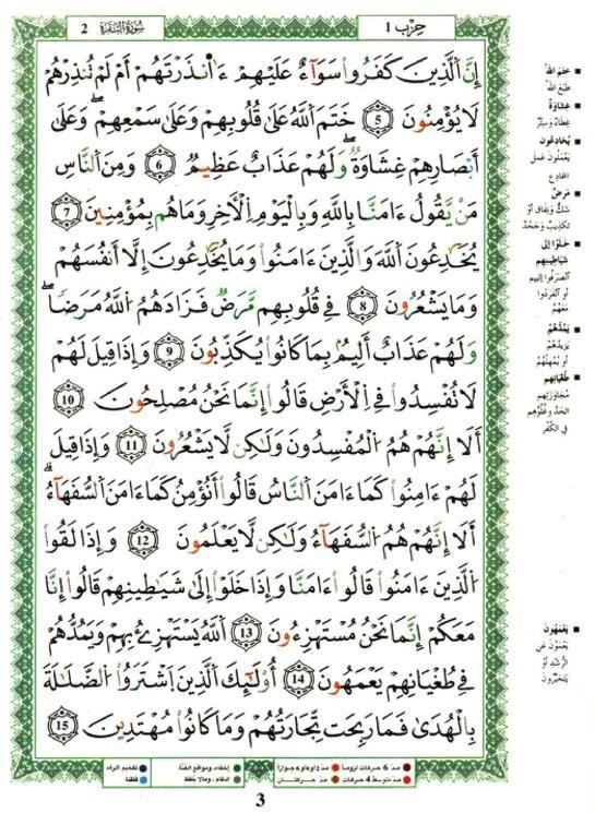 القرآن الكريم Pdf للجوالات