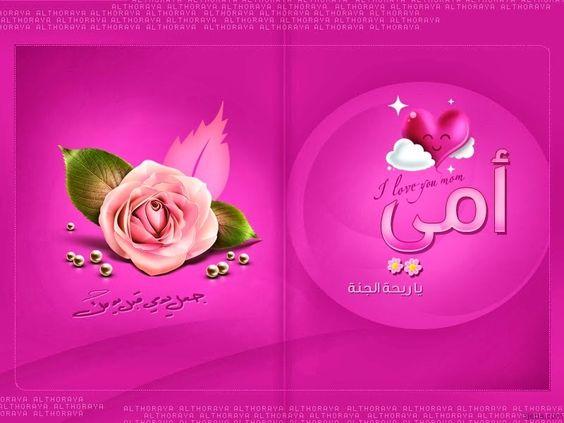 موضوع تعبير عن الأم قصير بالعناصر My Love Movie Posters Poster