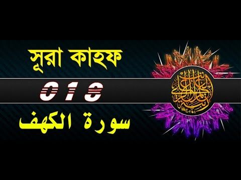 Surah Al Kahf With Bangla Translation Recited By Mishari Al