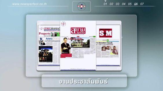 เทคนคการทำประชาสมพนธ | News Perfect via http://bit.ly/2aqBJQq