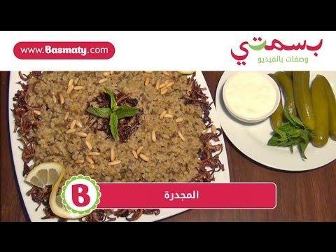 Google Image Result For Https I Ytimg Com Vi Q7ejfowly4 Hqdefault Jpg Mujadara Recipe Lebanese Mujadara Recipe Recipes