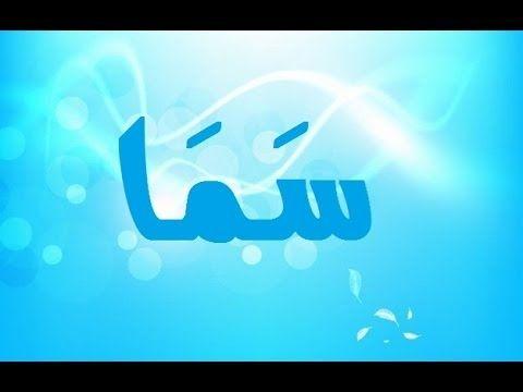 معنى اسم سما صفات اسم سما حكم التسمية بـ سما في الاسلام Tech Company Logos Company Logo Vimeo Logo