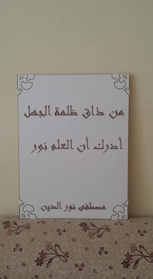 النقش على اللوح من ذاق ظلمة الجهل أدرك أن العلم نور مصطفى نور الدين Novelty Sign Book Cover Art