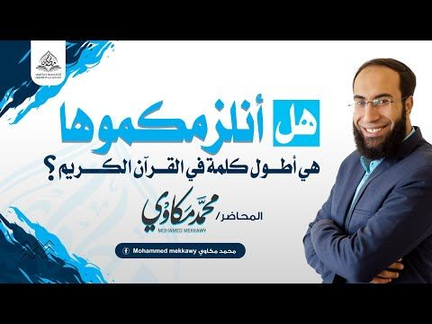 كيف تتعلم الإعراب 2 هل أنلزمكموها هي أطول كلمة في القرآن الكريم تحليل وتفكيك وإعراب أنلزمكموها Youtube Youtube The Creator Development