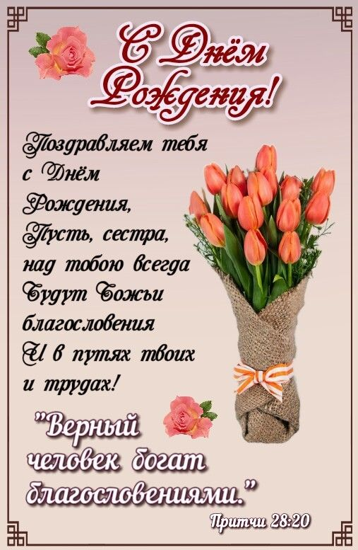 Pin By Natalya On Hristianskie Otkrytki Birthday Cards Happy Birthday Birthday