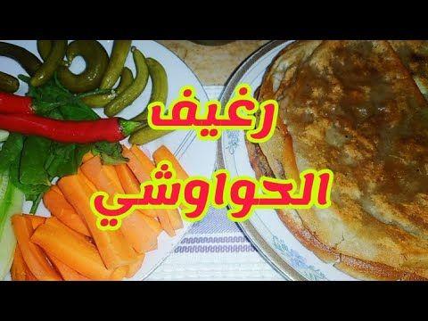 طريقه عمل الحواوشي المصري رووعه Youtube