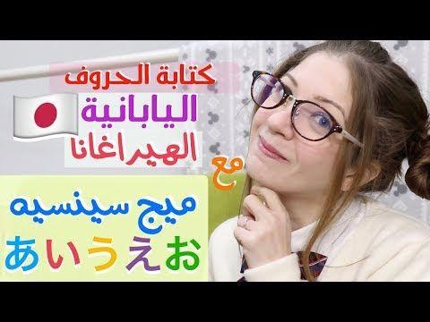 سلسلة تعلم اللغة اليابانية Youtube Youtube
