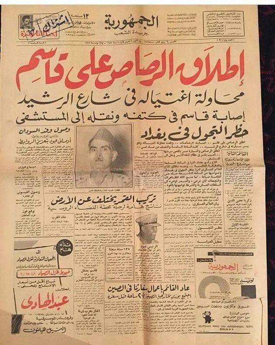 محاولة اغتيال الزعيم عبد الكريم قاسم  4b8a3cdeb35939000ac10f42f91f955b