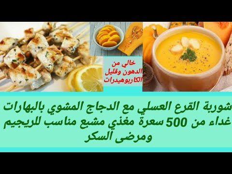 وجبة غداء لذيذة جدا شوربة القرع مع مكعبات الدجاج المشوي بالبهارات طريقة التحضير سهلة جدا Youtube Food Fruit Cantaloupe