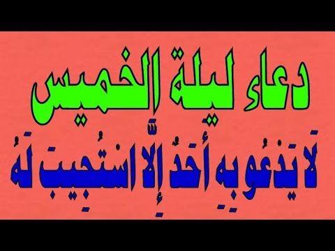 دعاء ليلة الخميس ل ا ي د ع و ب ه أ ح د إ ل ا اس ت ج يب ل ه Youtube