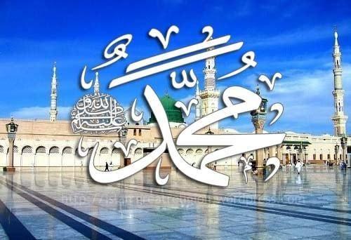 اسم الرسول محمد في ضوء الآيات الكريمة والأحاديث Islam Islamic Information Arabic