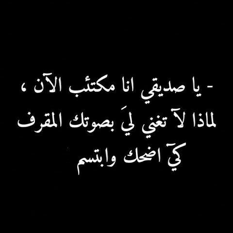 Pin By Noon Azaew On اقوال Fun Quotes Funny Funny Quotes Words Quotes