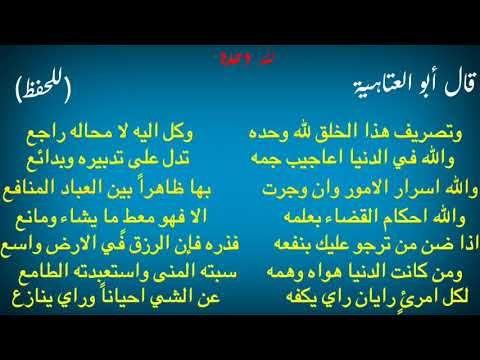 قصيده الشاعر ابو العتاهية لله وحده للصف الثاني متوسط اللغه العربية Youtube Boarding Pass Mobile Boarding Pass
