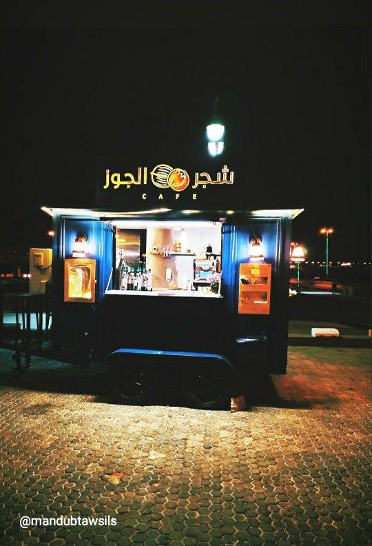 عربة شجر الجوز بشقراء Cafe