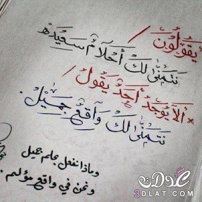 أجمل خواطر عن الحياة 2017 خواطر منوعة 2017 للفيسبوك Quotes Arabic Quotes Powerful Words
