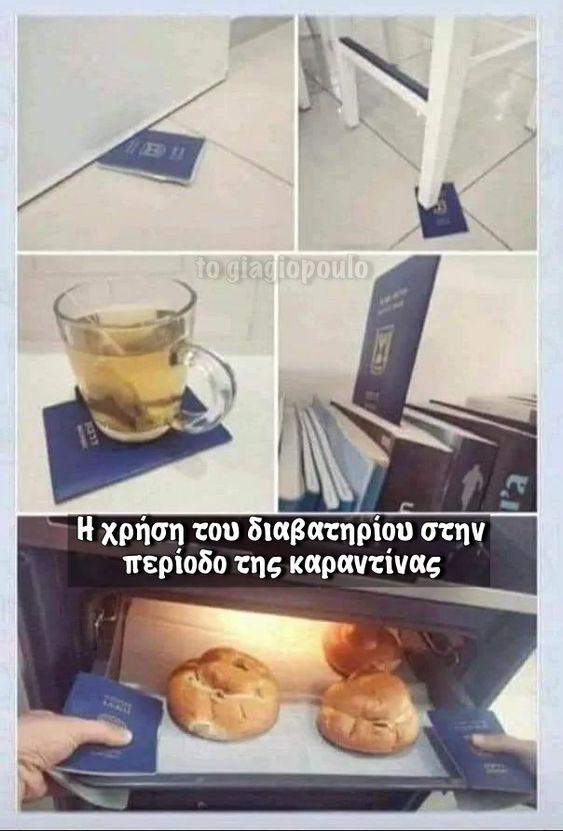Η χρήση του διαβατηρίου στην καραντίνα | to giagiopoulo