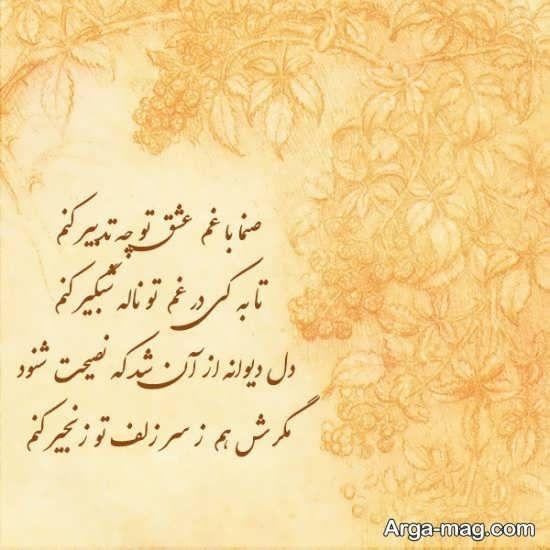 عکس نوشته های مولانا با منتخبی از بهترین اشعار مولانا برای پروفایل Text On Photo Persian Poem Calligraphy Farsi Calligraphy