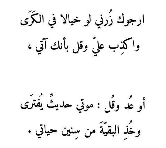 اللهم اغفر لأبي وحبيبي I Love My Father Arabic Poetry Paper Background Texture