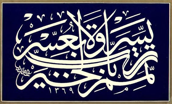 """Abdulqādir Efendi is one of our forgotten calligraphers, who grew up in the late Ottoman period.. Abdülkadir Saynaç 1881-Kayseri-1967-Fatih ''Bazı biyografilerde kendisinin devrin """"ünlü hattat""""larından olduğundan bahsedilse de Abdülkadir Efendi'nin şöhretten uzak yaşayan,mütavazi biri olduğu da yazar. Devrin meşhur hattatlarından Hasan Rızâ, Bakkal Ahmed Ârif, Karınâbâdî Hasan Hüsnü ve Sâmi Efendilerden değişik yazılar meşketmiş, Feyhaman Duran'ın Ressam- Hattat) amcazâdesi-(kuzeni):"""