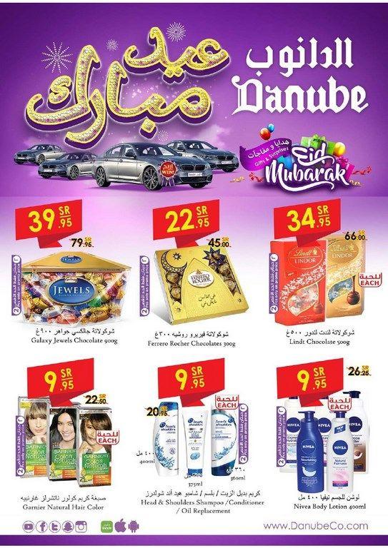 عروض الدانوب جدة الاسبوعية 29 5 2019 الموافق 24 رمضان 1440 عيدكم مبارك عروض اليوم Lindt Chocolate Ferrero Rocher Chocolates Pops Cereal Box