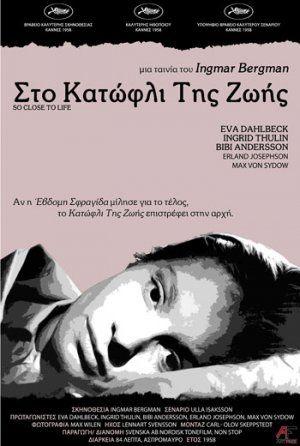Nära livet (1958) Greece