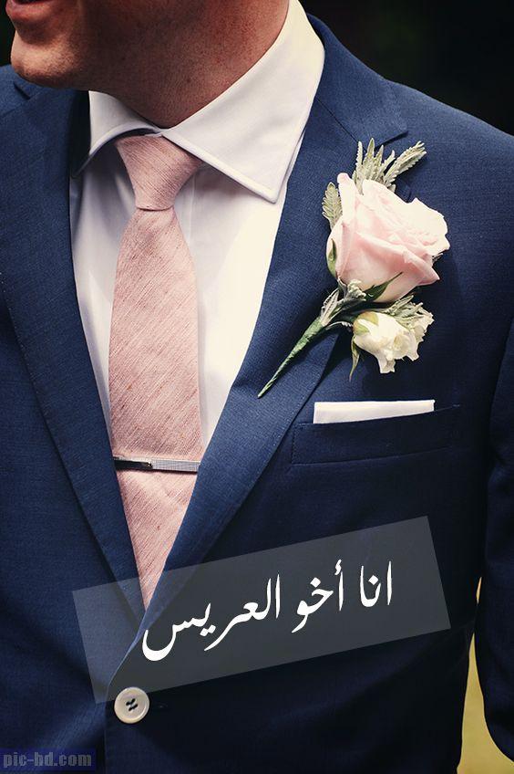 صور انا اخو العريس صور مكتوب عليها انا اخو العريس Wedding Filters Arabian Wedding Wedding Snapchat