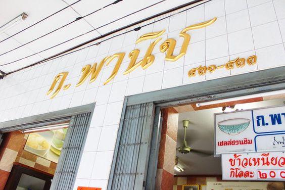 Kor Panich芒果糯米店