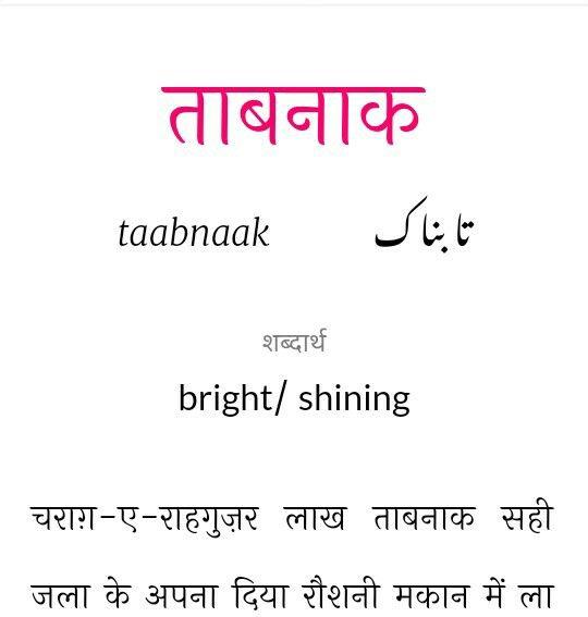Taabnaak Urdu Words With Meaning Hindi Words Meaningful Words