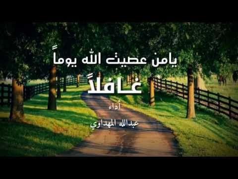 يا من عصيت الله يوما غافلا عبدالله المهداوي بالكلمات Youtube Beautiful Photography Photography Beautiful