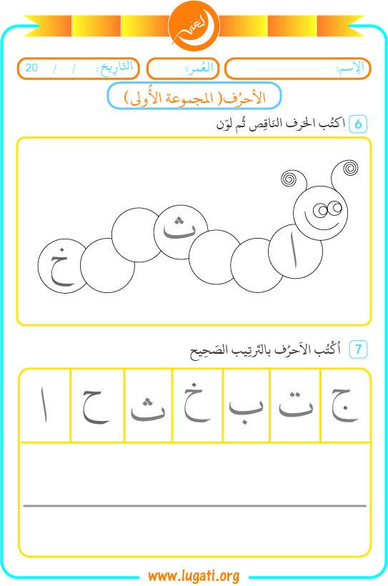 Exercises That Help Kids To Master The First Set Of Arabic Alphabet أ ب ت ث ج ح خ Alphabet Activities Preschool Arabic Alphabet For Kids Learn Arabic Alphabet