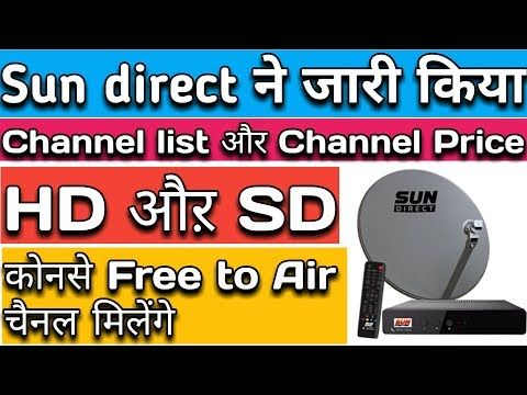 Sun Direct Plans 2019 Sun Dirct New Channel Price List Updates Sun Direct New Plans Youtube Earn Money Online Online Jobs Online Classes