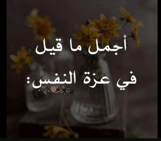 حكم عن عزة النفس وقوة الشخصية Arab News