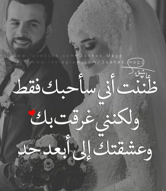 الله يرزقنى الزوجه الصالحه و الذريه الصالحه In 2021 Love Words Love Quotes Cute Quotes
