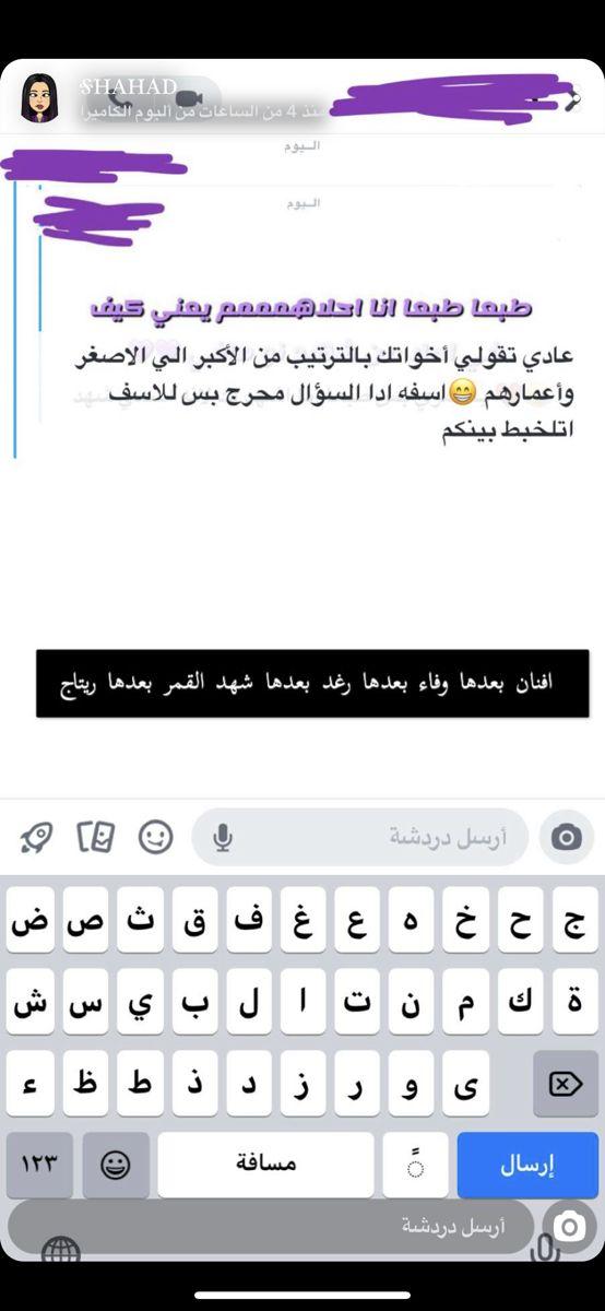 Pin By Hebdbjd On خلطات حنو Desktop Desktop Screenshot