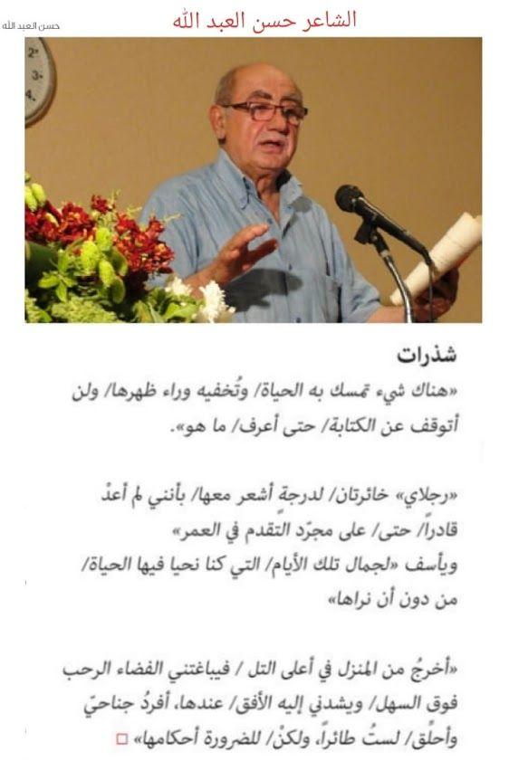 مدونة جبل عاملة شذرات الشاعر الخيامي حسن العبد الله Blog Blog Posts Post