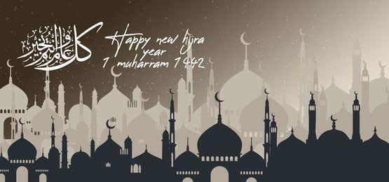 Happy New Hijri Year 1442 Happy Islamic New Year Happy New Hijri Year Islamic New Year Happy Islamic New Year Happy New Year Text