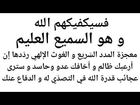 آية أذهلت العلماء بمددها السريع و تجلياتها الخارقة في دفاع الله عنك ضد الأعداء والظالمين والتصدي لهم Youtube In 2021 Ali Quotes Islamic Quotes Quotes