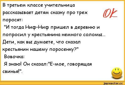Samye Smeshnye Anekdoty Nedeli Smeshno Shutki Yumoristicheskie Citaty