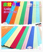 Featured A4 paper sticks color cardboard paper-cut embossed paper 20 kindergarten diy handmade paper confetti