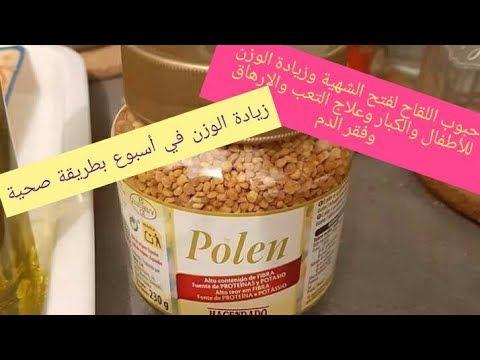 فوائد حبوب اللقاح لزيادة الوزن فتح الشهية علاج التعب الإرهاق فقر الدم Youtube Food Make It Yourself Oatmeal
