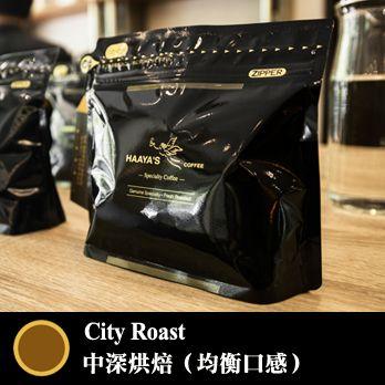 哈亞咖啡【極上系列】肯亞-奇里尼亞加「凱納木伊處理廠」波旁品種 水洗200G
