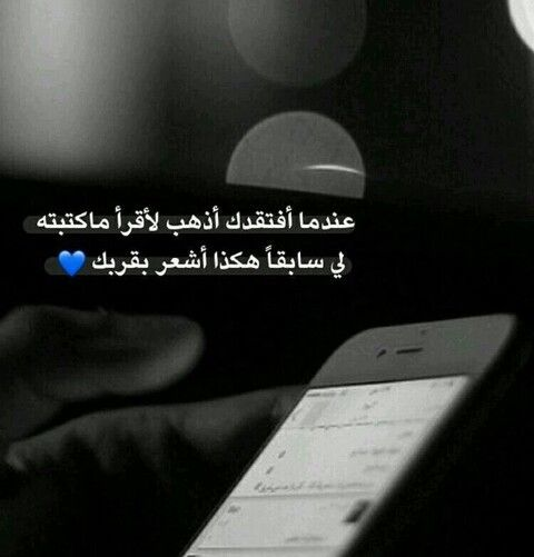 Pin By صمتي حكايہ On سنابات Mood Quotes Arabic Love Quotes Arabic English Quotes