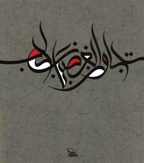 تجاوز الغضب بالحب .. وسام شوكت