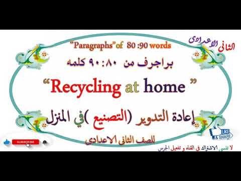 براجراف عن إعادة التدوير في المنزل Recycling At Home للصف الثانى ال Words Calligraphy 90 S