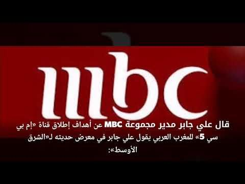 مجموعة Mbc تستعد لاطلاق قناة Mbc المشرق العربي قريبا Youtube Channel Frequencies