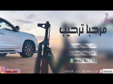 شيلة ترحيبية مطلوبة بعنوان مرحبا ترحيب M3r7aba T3r7eeb 2020