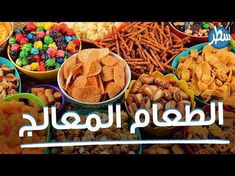 الطعام المعالج Youtube Food Breakfast